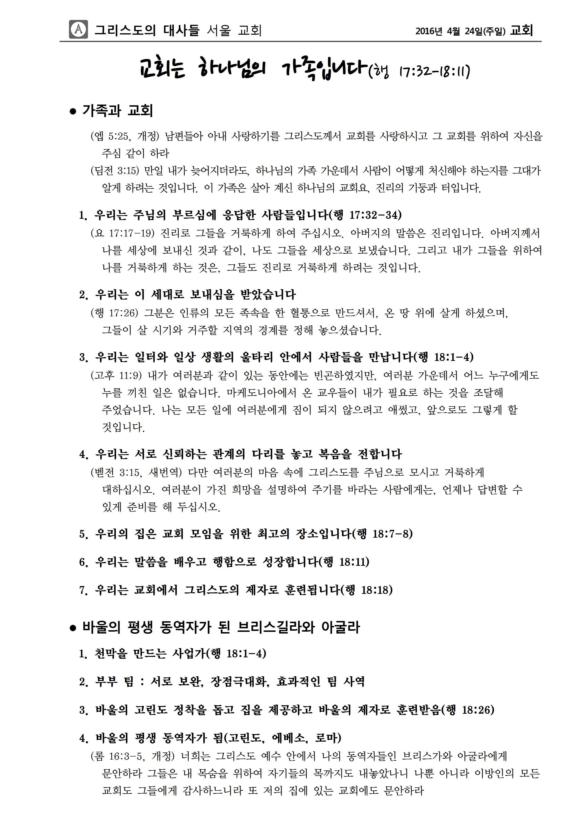 seoul_image002