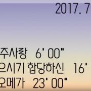 20170714_145339