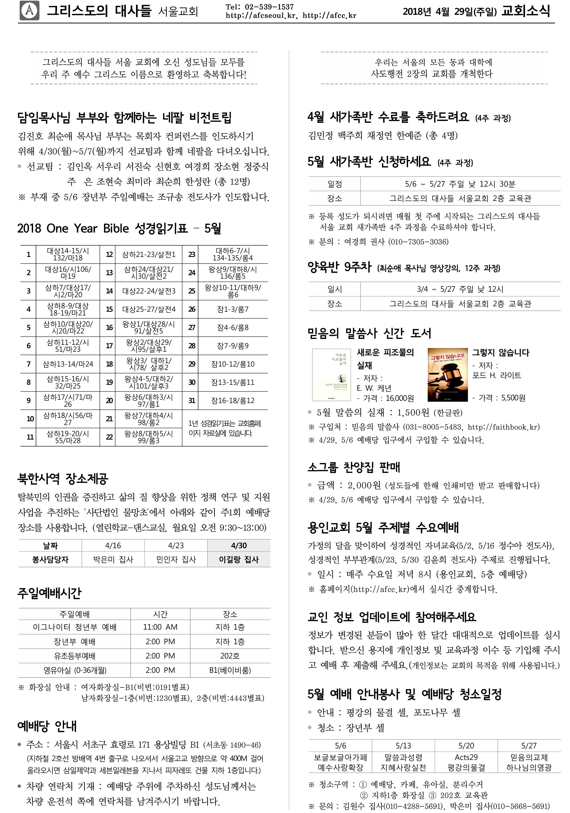 20180429-seoul