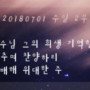 찬양0701