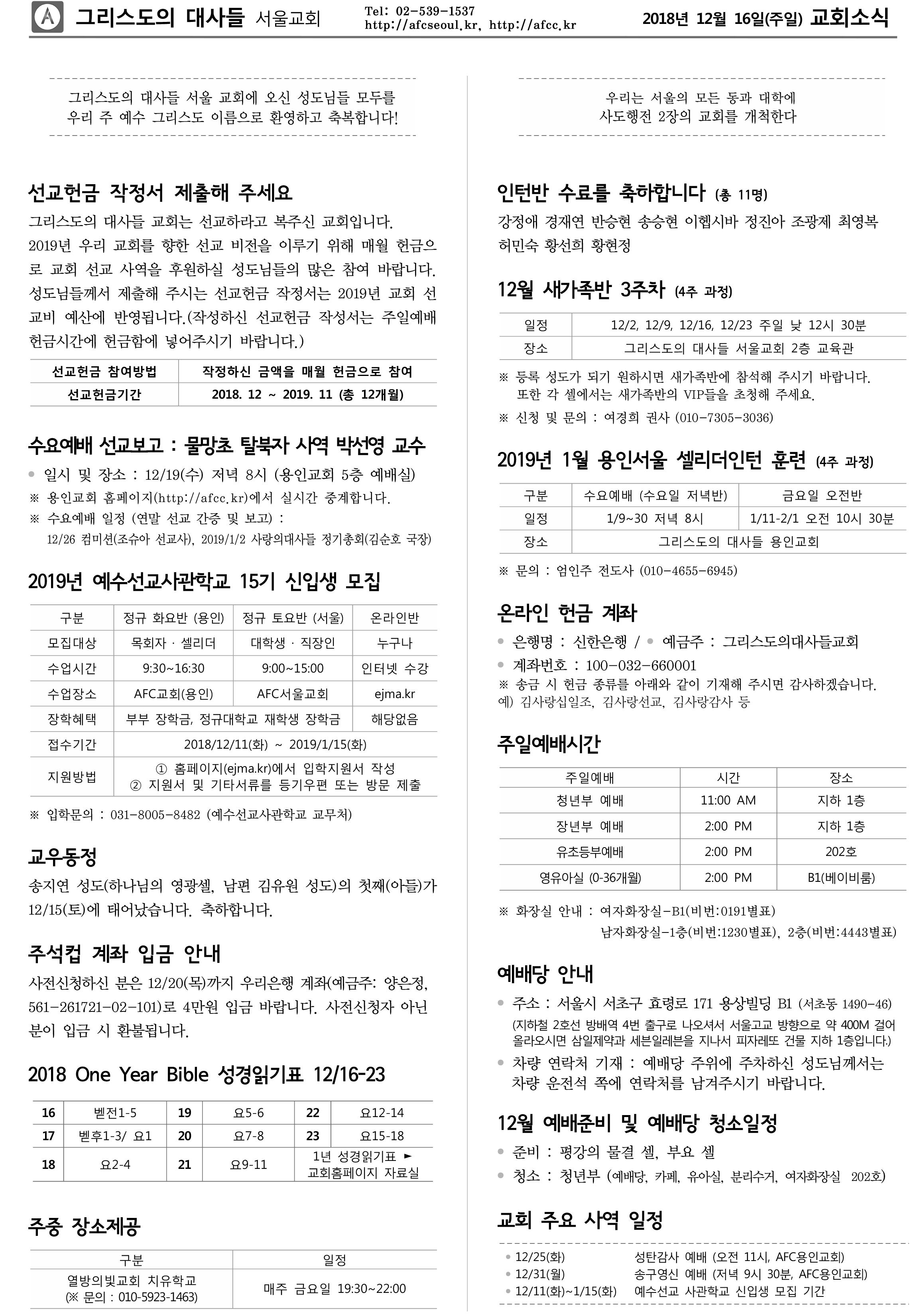20181216-seoul-02